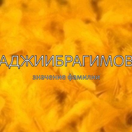 Происхождение фамилии Аджиибрагимов