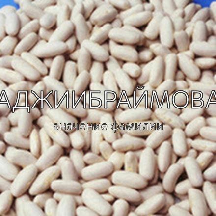 Происхождение фамилии Аджиибраймова