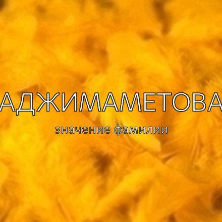 Происхождение фамилии Аджимаметова