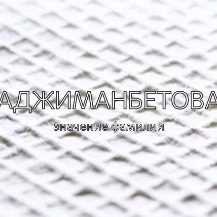 Происхождение фамилии Аджиманбетова