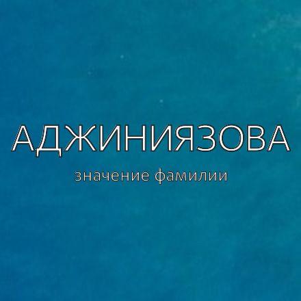 Происхождение фамилии Аджиниязова
