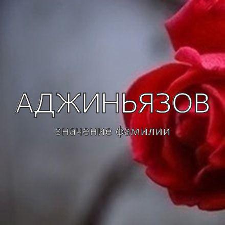 Происхождение фамилии Аджиньязов