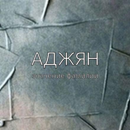 Происхождение фамилии Аджян