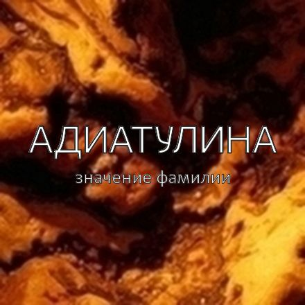Происхождение фамилии Адиатулина