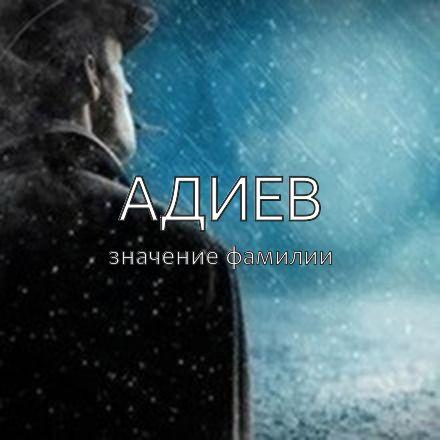 Происхождение фамилии Адиев