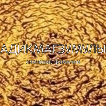 Происхождение фамилии Адикмагзумулы