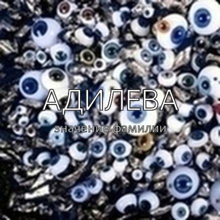 Происхождение фамилии Адилева