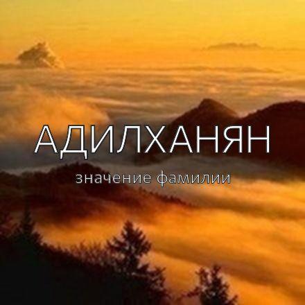 Происхождение фамилии Адилханян