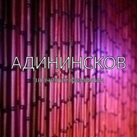 Происхождение фамилии Адининсков