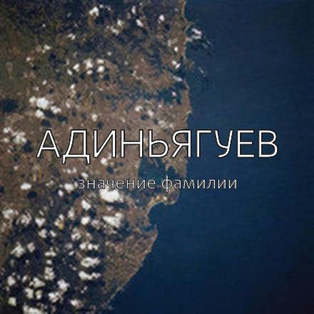Происхождение фамилии Адиньягуев