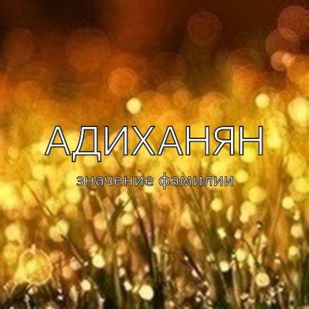 Происхождение фамилии Адиханян
