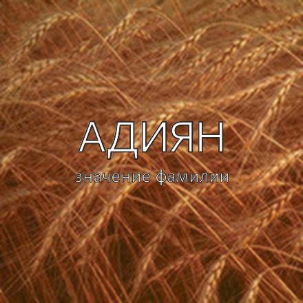 Происхождение фамилии Адиян