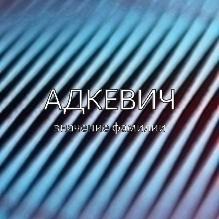 Происхождение фамилии Адкевич