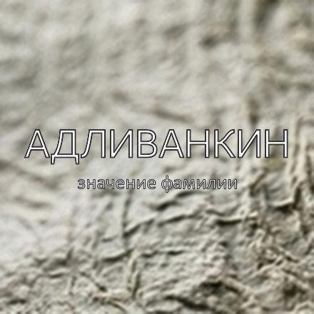 Происхождение фамилии Адливанкин