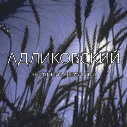 Происхождение фамилии Адликовский