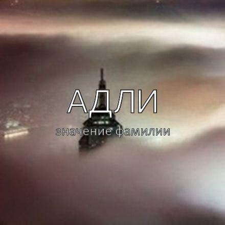 Происхождение фамилии Адли