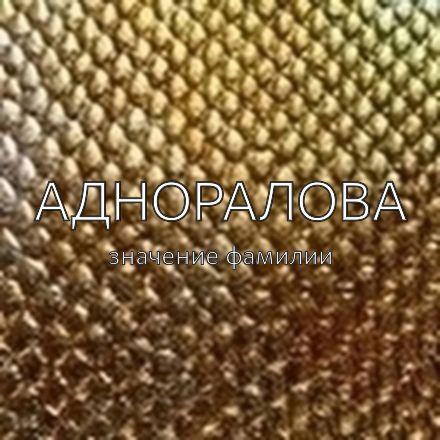 Происхождение фамилии Адноралова