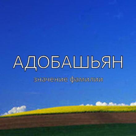 Происхождение фамилии Адобашьян