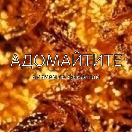 Происхождение фамилии Адомайтите