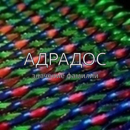 Происхождение фамилии Адрадос