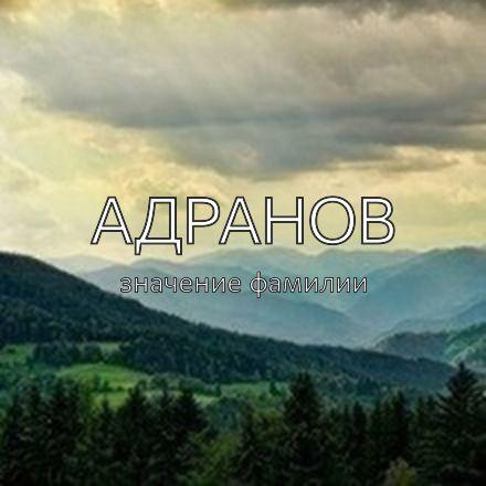 Происхождение фамилии Адранов