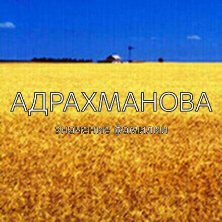 Происхождение фамилии Адрахманова