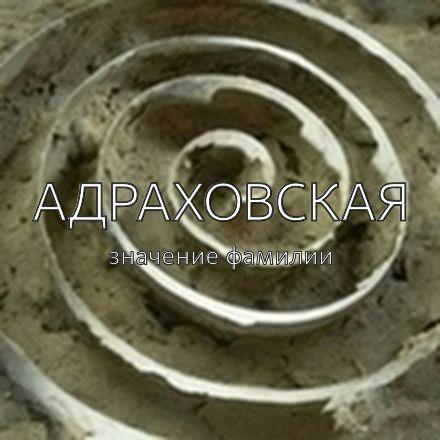 Происхождение фамилии Адраховская