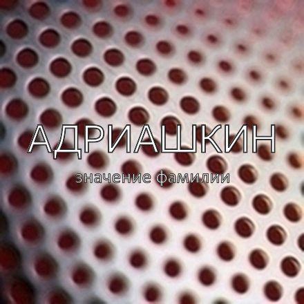 Происхождение фамилии Адриашкин