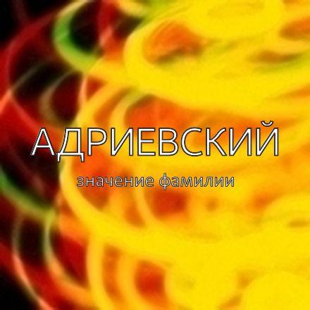 Происхождение фамилии Адриевский