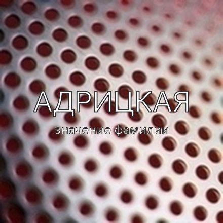Происхождение фамилии Адрицкая