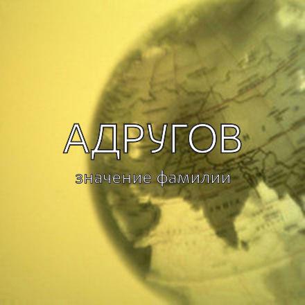 Происхождение фамилии Адругов