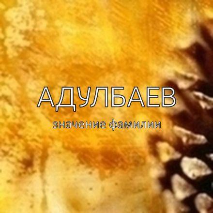 Происхождение фамилии Адулбаев