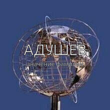 Происхождение фамилии Адушев