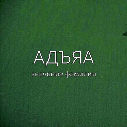 Происхождение фамилии Адъяа