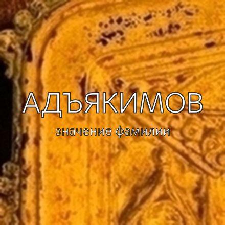 Происхождение фамилии Адъякимов