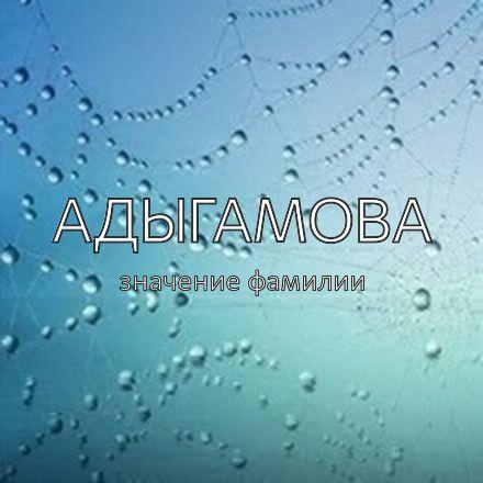 Происхождение фамилии Адыгамова