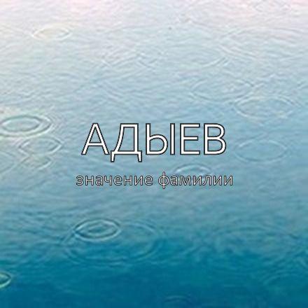 Происхождение фамилии Адыев