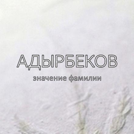 Происхождение фамилии Адырбеков