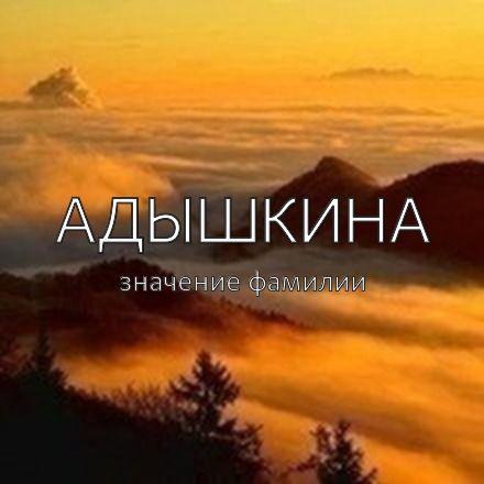 Происхождение фамилии Адышкина