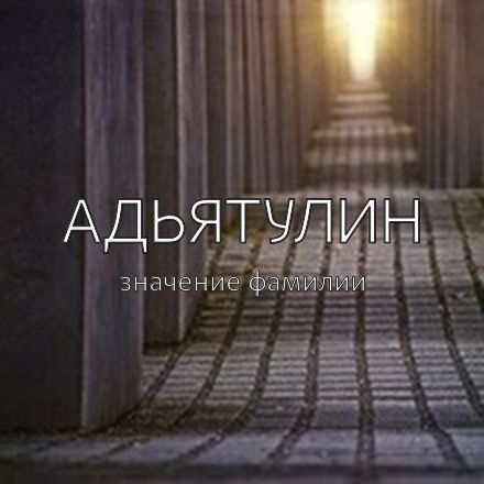 Происхождение фамилии Адьятулин