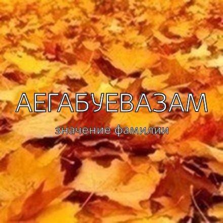 Происхождение фамилии Аегабуевазам