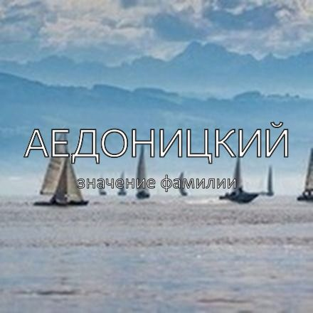 Происхождение фамилии Аедоницкий