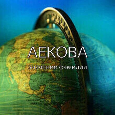 Происхождение фамилии Аекова