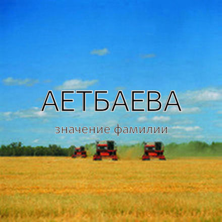 Происхождение фамилии Аетбаева