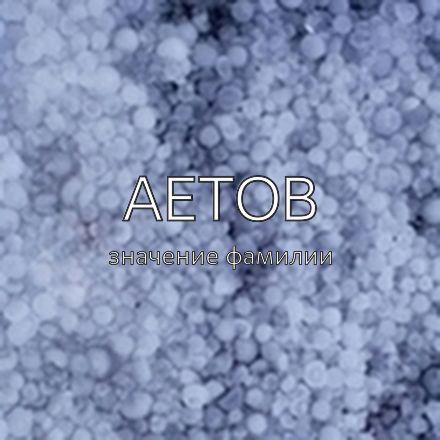 Происхождение фамилии Аетов