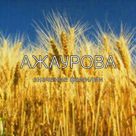 Происхождение фамилии Ажаурова