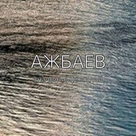 Происхождение фамилии Ажбаев