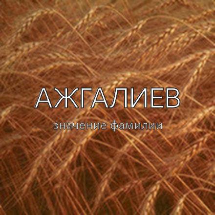 Происхождение фамилии Ажгалиев