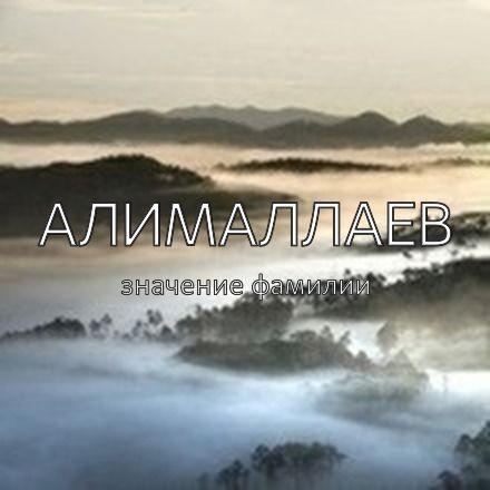 Происхождение фамилии Алималлаев