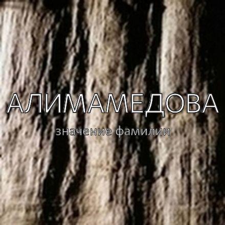 Происхождение фамилии Алимамедова